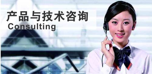 技术、产品、售后在线咨询